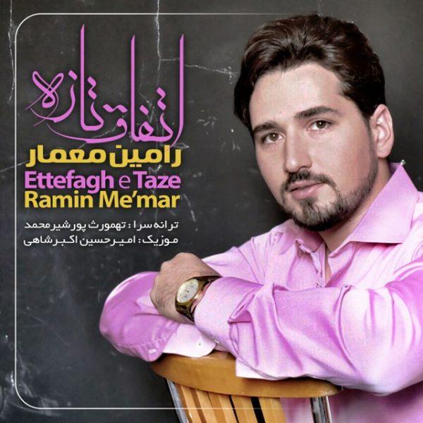 Ramin Memar - Etefaghe Tazeh