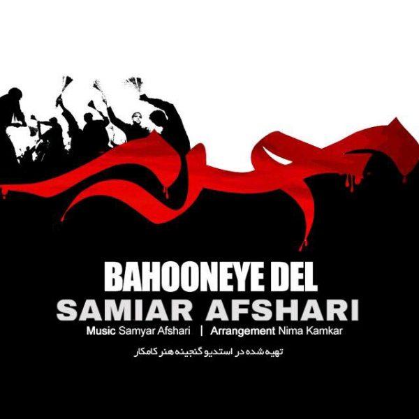 Samiar Afshari - Bahooneye Del