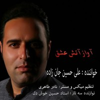 Ali-Hossein-JanZadeh-Avaz-Atash-Eshgh