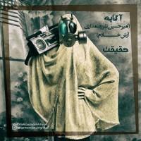 Amir-Hossein-Shariatmadari-Arash-Khadem-Haghighat