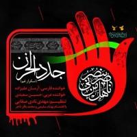 Arman-Alizadeh-Tekrare-Gham-Ft-Hossein-Saeidi