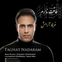 Farhad-Aramesh-Taghat-Nadaram