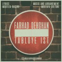 Farhad-Dehghan-Tabloye-Ist