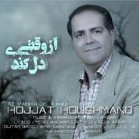 Hojjat-Houshmand-Az-Vaghti-Del-Kandi