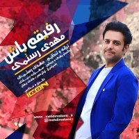 Mehdi-Rostami-Refigham-Bash