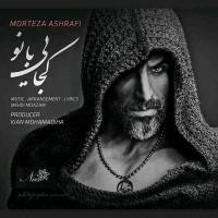 Morteza-Ashrafi-Kojayi-Banoo