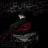 Morteza-Javadi-Dasthaye-Khali