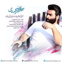 Morteza-Sarmadi-Hanoozam-Khalie-Jat-Tooye-In-Khoone
