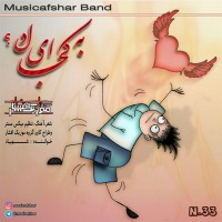 Music-Afshar-Be-Koja-Ey-Del