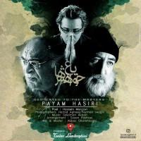 Payam-Hasiri-Baghe-Khahesh-Ha