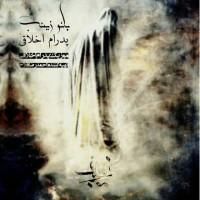 Pedram-Akhlaghi-Banoo-Zeinab