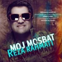 Reza-Rahmati-Moj-Mosbat