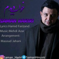 Saman-Hariri-Khaab-Didam