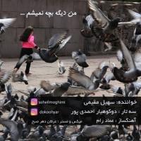 Soheil-Moghimi-Man-Dige-Bache-Nemisham