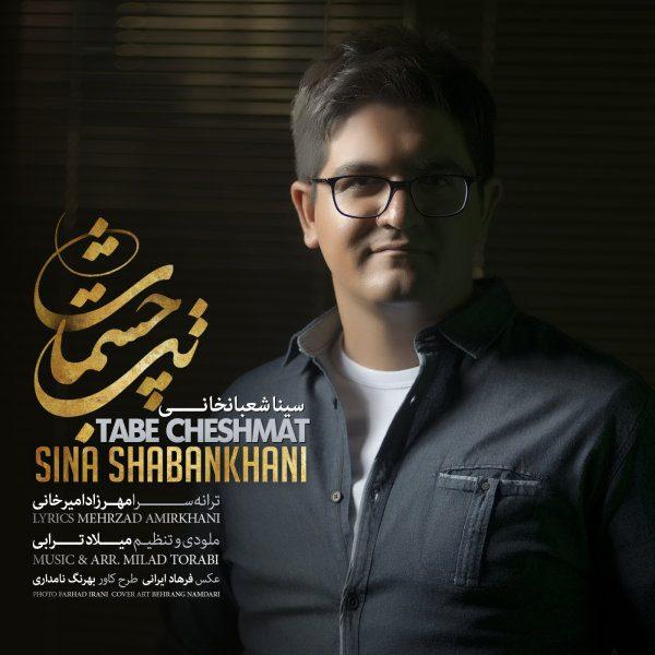Sina Shabankhani - Tabe Cheshmat