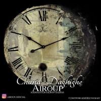 Airoup-Chand-Daghighe