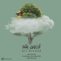 Ali-Etemad-Arezooye-Boland