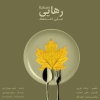 Ali-Etemad-Rahaei