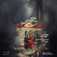 Ali-Mortazavi-Hesse-Asheghaneh