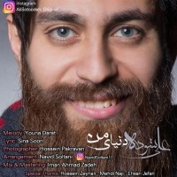 Ali-Sotoodeh-Donyaye-Man