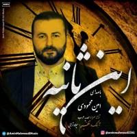 Amin-Mahmoudi-In-Saniye