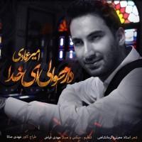 Amir-Emadi-Daram-Soali-Ey-Khoda
