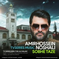 Amir-Hossein-Noshali-Sobhe-Taze