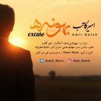 Amir-Kateb-Bahoone