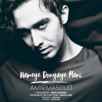 Amir-Masoud-Hameye-Donyaye-Mani