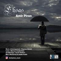 Amir-Piran-Ehsas