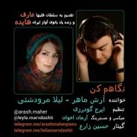 Arash-Maher-Leyla-Marvdashti-Negaham-Kon