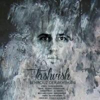 Behrouz-Derakhshani-Tashvish