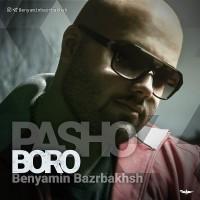 Benyamin-Bazrbakhsh-Pasho-Boro