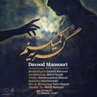 Davood-Mansouri-Gerye-Nemikonam