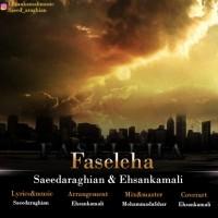 Ehsan-Kamali-Faseleha-Ft-Saeed-Araghian