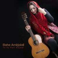 Elahe-Amirjalali-To-Ey-Pari-Kojaei