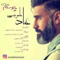 Emad-Mamoosi-Begoo-Doosam-Dari