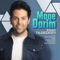 Emad-Talebzadeh-Mage-Darim