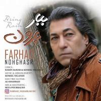 Farhad-Nohghasr-Bebar-Baroon