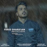 Farid-Sharifian-Begoo-Chera