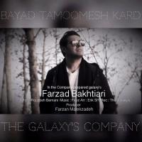 Farzad-Bakhtiari-Bayad-Tamoomesh-Kard