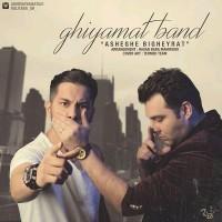 Ghiyamat-Band-Asheghe-Bigheyrat