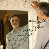 Hamid-Gholamali-Eshgho-Ehsas