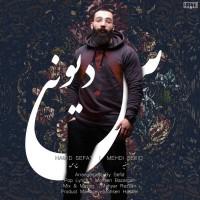 Hamid-Sefat-Mehdi-Sefid-Divoonas