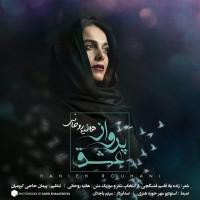 Haniye-Rouhani-Parvaze-Eshgh