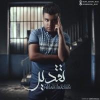 Hesam-Ebadian-Taghdir