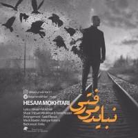 Hesam-Mokhtari-Nabayad-Mirafti