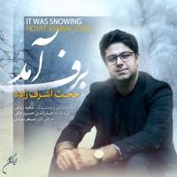 Hojat-Ashrafzadeh-Barf-Amad