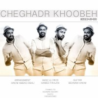 Hossein-Amiri-Che-Ghadr-Khoobeh