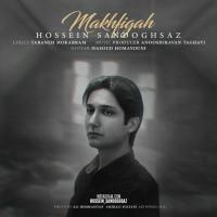 Hossein-Sandoghsaz-Makhfigah